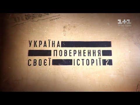 Україна. Повернення своєї історії – 2