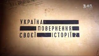 Украина. Возвращение своей истории - 2