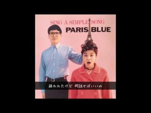 あなたがすき【歌詞付き】- paris blue