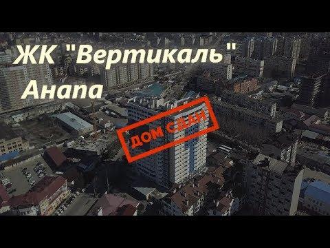 "ЖК ""Вертикаль"" Анапа. 10 Марта 2018 год. ЖК Сдан!"