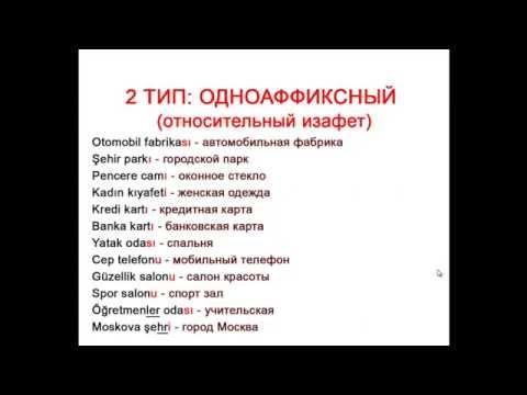 Фразы на турецком языке