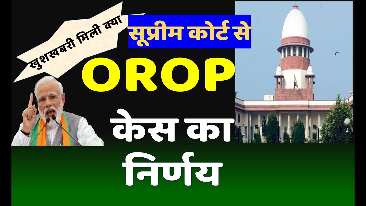 OROP Latest News from Supreme Court | OROP News Today | One Rank One Pension News | GOVERNMENT STAFF
