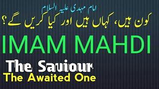 Dr Naqvi's Talk on: Noor,Thursday Dua e Kumail,Quran & Imam Mahdi a.s? 28