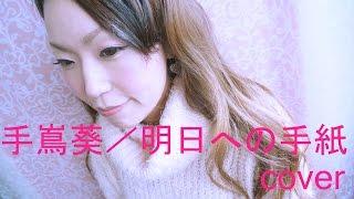 手嶌葵 - 明日への手紙 (月9ドラマ『いつかこの恋を思い出してきっと泣...