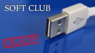 Двухсторонний USB. Кабель Lighting от Remax(, 2015-01-20T12:26:31.000Z)