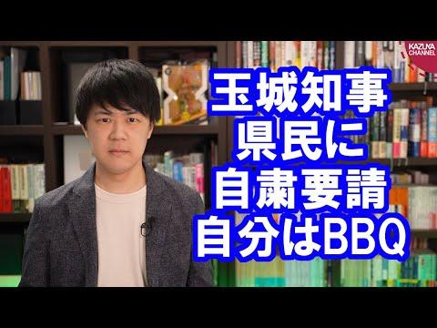 2021/05/07 沖縄県の玉城デニー知事、県民に自粛要請しつつ自分はBBQやって炎上
