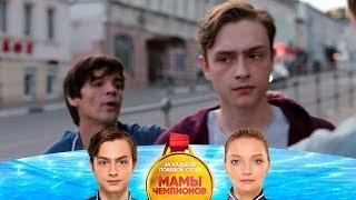 Кирилла избили | Мамы чемпионов