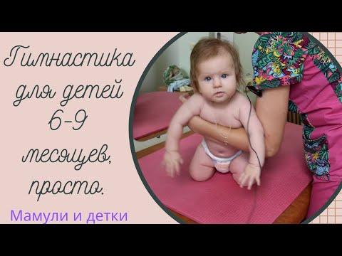 Гимнастика для 6 месячного ребенка для укрепления спины и ног видео уроки