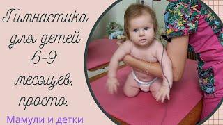 гимнастика для детей 6-9 месяцев, просто