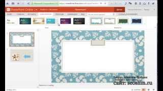 Как сделать презентацию в онлайн PowerPoint