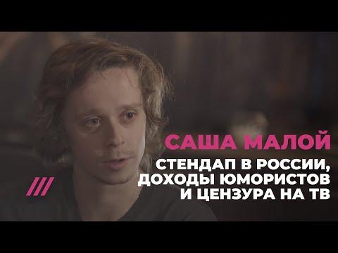 Саша Малой — стендап в России, доходы юмористов и цензура на ТВ