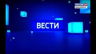 Вести.Красноярск: выпуск от 19 августа 2017 г.