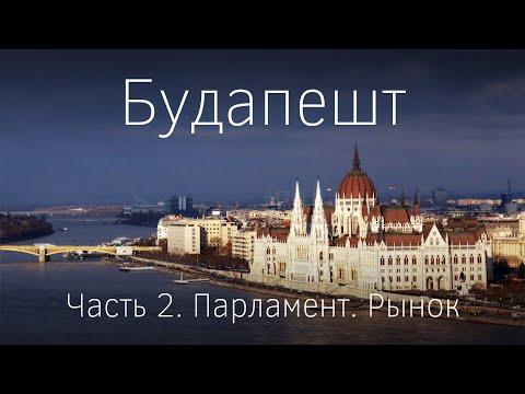 Будапешт. Часть II. Экскурсии: в Парламент Венгрии, на рынок, Hop On Hop Off на автобусе и пароходе