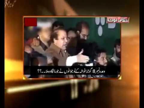 nawaz Sharif ghot