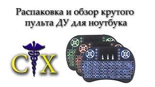 Распаковка и обзор пульта дистанционного управления для ноутбуков, мини клавиатуры VONTAR i8