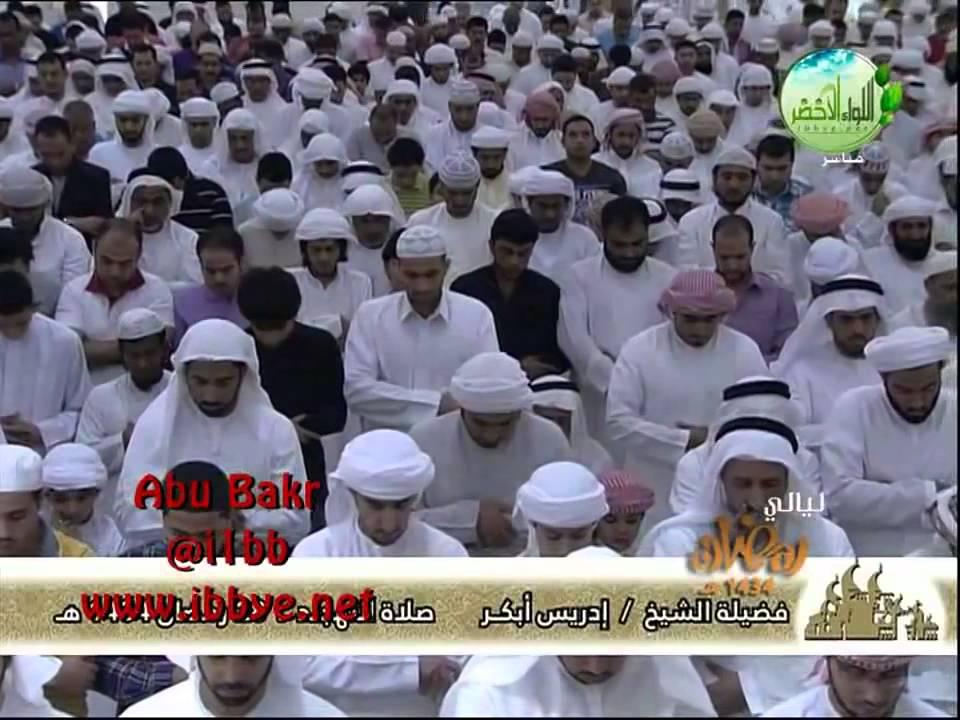 Sheikh Idris Abkar taraweeh 2014