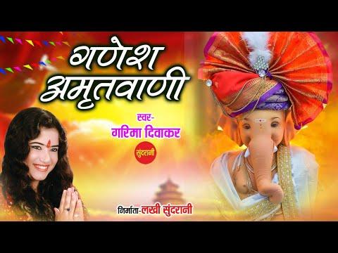 गणेश अमृतवाणी - Ganesh Amritwani !! Garima Diwakar !! Lord Ganesh Chaturthi Special Audio Song 2021