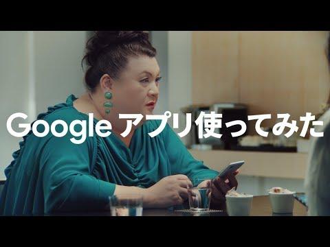 google-アプリ:マツコさんが-google-アプリ使ってみた