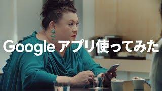 Google アプリ:マツコさんが Google アプリ使ってみた thumbnail