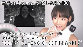 "Japanese girl (Fujikko) React to Fouseytube ""SCARY FLYING GHOST PRANK!!"""