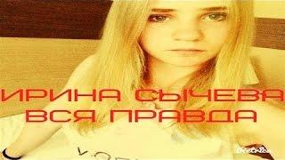 Студентка МАДИ Ирина Сычева. Изнасилование в туалете московского клуба
