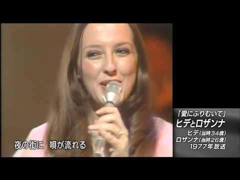 「愛にふりむいて」 ヒデとロザンナ(1977.OA)