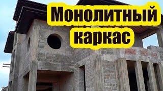 видео Строительство монолитных коттеджей