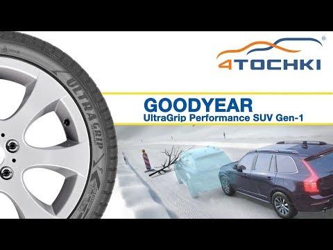 Зимние Goodyear UltraGrip Performance SUV Gen-1