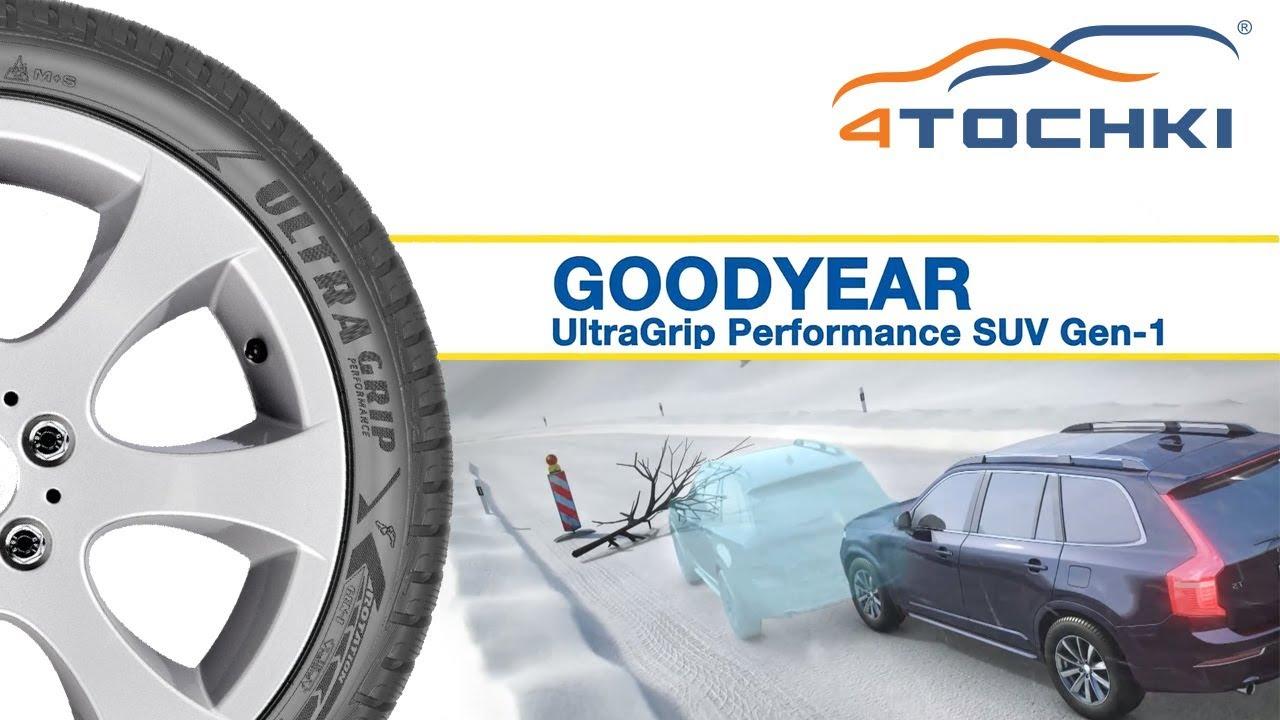 Зимние Goodyear UltraGrip Performance SUV Gen-1 на 4 точки. Шины и диски 4точки - Wheels & Tyres