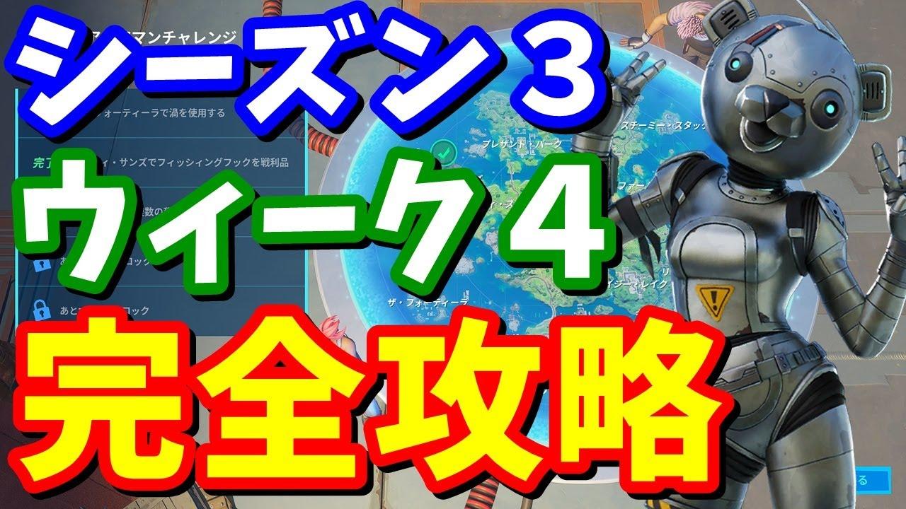 シーズン3 ウィーク4チャレンジ 完全攻略 / プレザント・パークで浮いているリングを収集する etc【フォートナイト攻略】