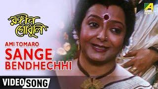 Ami Tomaro Sange Bendhechhi - Rangeen Gudhooli   Rabindra Sangeet   Bengali Movie Song