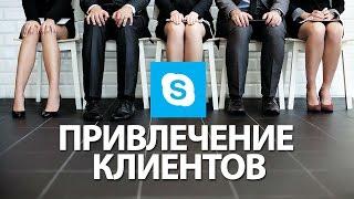 Способы привлечения новых клиентов.  Skype.