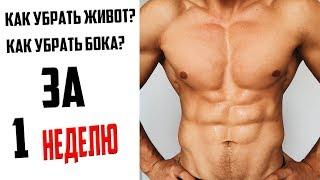 КАК УБРАТЬ ЖИВОТ за 1 НЕДЕЛЮ? КАК Похудеть на 5-7 кг?★
