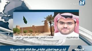 CNN Arabic - هيئة الطيران المدني السعودي تنفي صحة الأنباء المتداولة عن طائرة بيشة