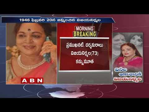 విజయనిర్మల కన్నుమూత | Vijaya Nirmala Passes Away at age of 73 | ABN Telugu