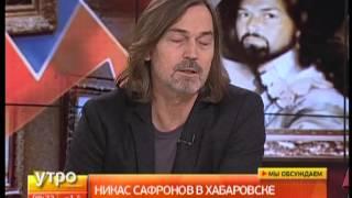Никас Сафронов в Хабаровске