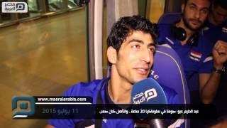 مصر العربية |  عبد الحليم عبو: صومنا في سلوفاكيا 20 ساعة.. والتأهل كان صعب