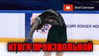 ИТОГИ ПРОИЗВОЛЬНОЙ ПРОГРАММЫ Женщины Чемпионат Москвы по Фигурному Катанию 2020