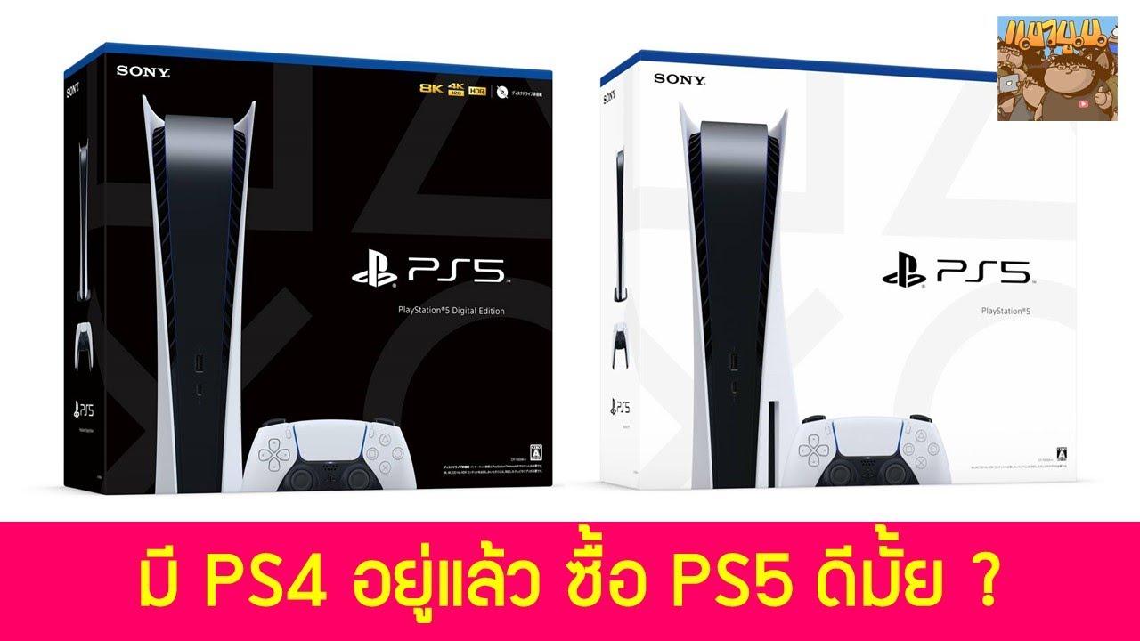 มี PS4 อยู่แล้ว ซื้อ PS5 ปลายปี 2020 ต้นปี 2021 ดีมั้ย คุ้มค่ารึเปล่า แตกต่างกันมากมั้ย ?