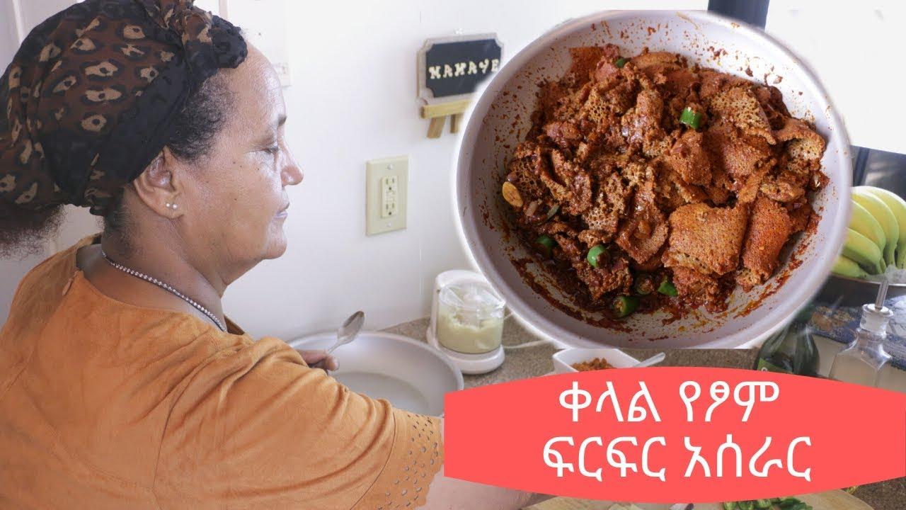 Ethiopian Food - How to Make Tsome Firfir Easy Way - በቀላል መንገድ የፆም ፍርፍር አሰራር