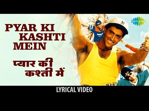 Pyaar Ki Kashti With Lyrics   प्यार की कश्ती गाने के बोल   Kaho Naa Pyaar Hai   Hritik Roshan