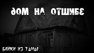 Истории на ночь: Дом на отшибе