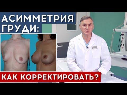 Вопрос: Как сделать груди разного размера одинаковыми на вид?