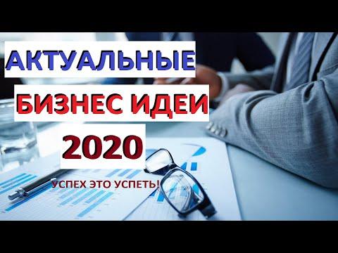 Актуальные бизнес идеи 2020 и бизнес направления 2020 года