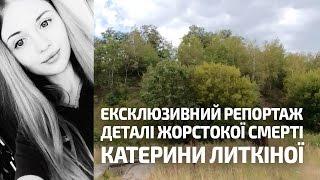 Деталі жорстокої смерті дівчини з Нововолинська