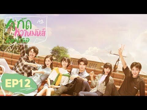 [ซับไทย]ซีรีย์จีน |คู่กัด หวานมันส์ฉันมีเธอ(Wait My Youth) | EP.12 Full HD | ซีรีย์จีนยอดนิยม