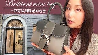 Delvaux比利时贵族品牌 | brilliant mini bag | 纯手工制做的小众包包