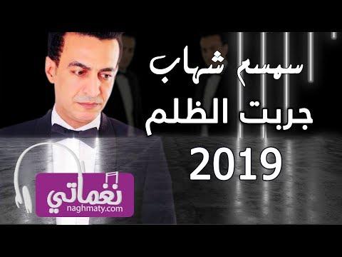 Semsem Shahab Grabt Elzolml -سمسم شهاب جربت الظلم