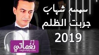 بالفيديو| سمسم شهاب يطرح أغنية
