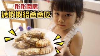 (彤彤廚房1)姊妹孝順爸爸,居然烤了一盤蝦要給我吃!